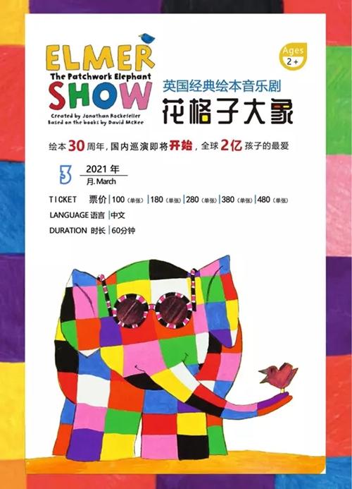 2021英国绘本音乐剧《花格子大象艾玛》(中文版)-苏州站