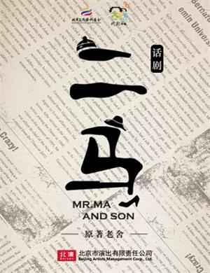 话剧《二马》北京站