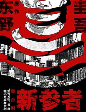 2021舞台剧《新参者》上海站