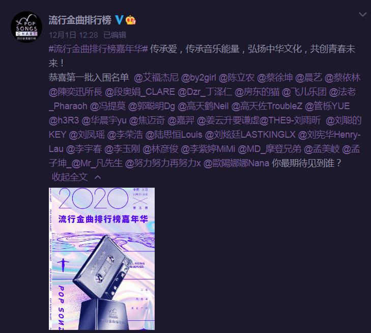 2020三亚流行金曲排行榜嘉年华