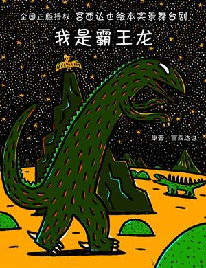 2021舞台剧《我是霸王龙》上海站