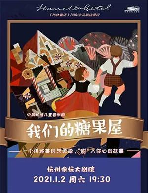 音乐剧《我们的糖果屋》杭州站