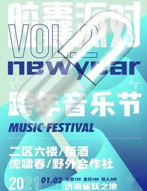 济南胶囊派对跨年音乐节