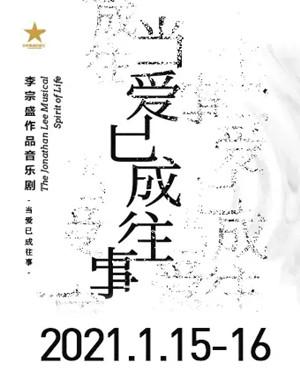音乐剧《当爱已成往事》深圳站