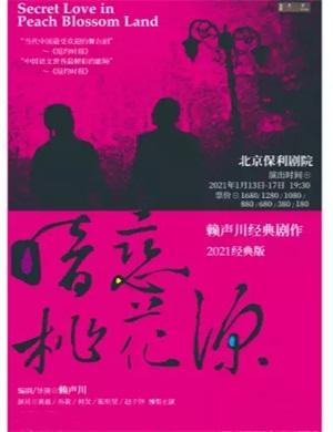 2021话剧《暗恋桃花源》北京站