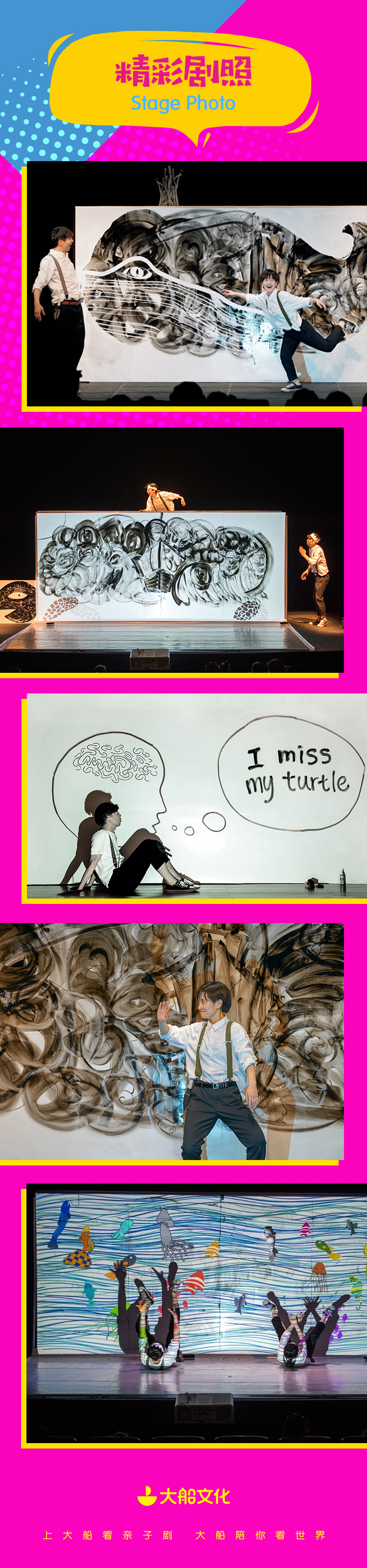 2021大船文化·创意绘画互动亲子剧 《嘟嘟泡泡》-苏州站