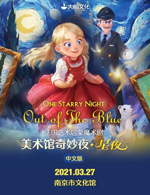 2021魔术剧《美术馆奇妙夜星夜》南京站
