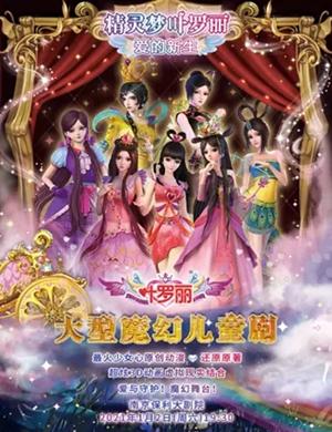 儿童剧《精灵梦叶罗丽之爱的新生》南京站
