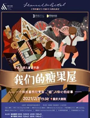 音乐剧《我们的糖果屋》重庆站