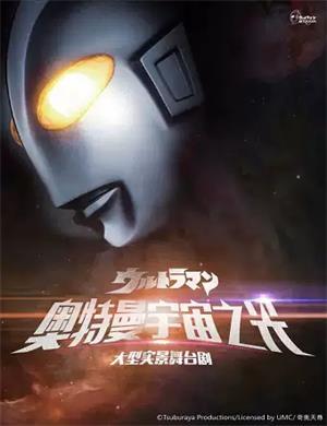 2021舞台剧《奥特曼宇宙之光》沧州站