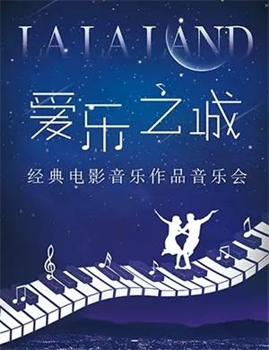 2021爱乐之城北京音乐会