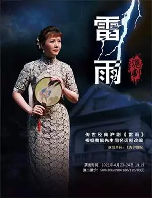 2021沪剧《雷雨》上海站
