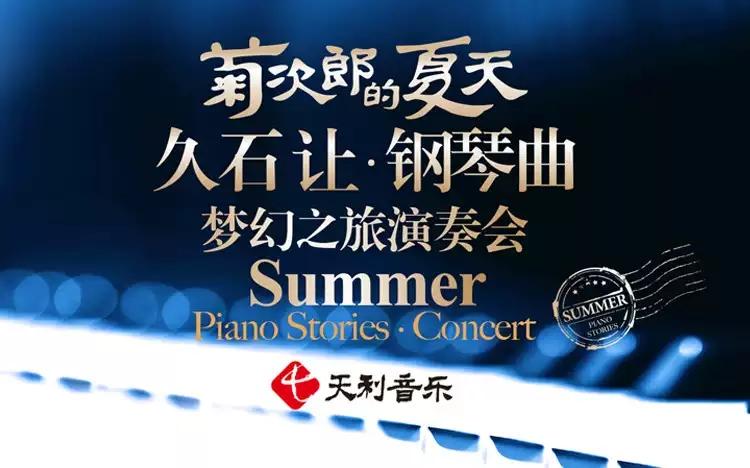 2021菊次郎的夏天—久石让钢琴曲梦幻之旅演奏会-上海站