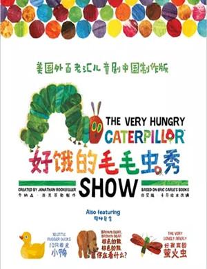 儿童剧《好饿的毛毛虫秀》重庆站