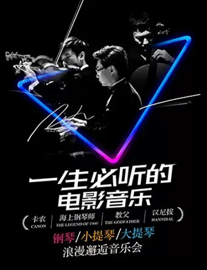 2021一生必听的电影音乐上海音乐会
