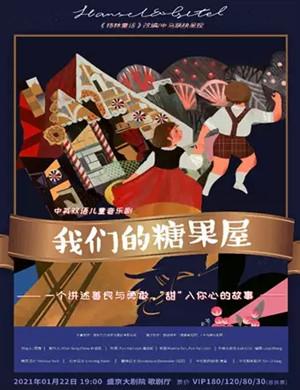 音乐剧《我们的糖果屋》沈阳站