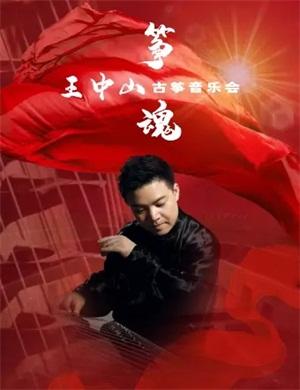 2021王中山遵义音乐会