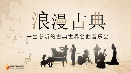 """2021""""浪漫古典""""世界名曲元宵节音乐会-杭州站"""