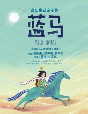2021亲子剧《蓝马》杭州站