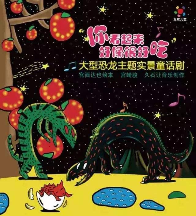 2021凡创文化·大型恐龙主题实景童话剧《你看起来好像很好吃》-福州站