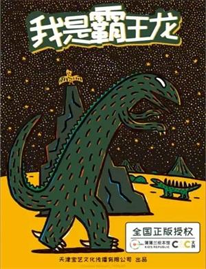 2021舞台剧《我是霸王龙》贵阳站