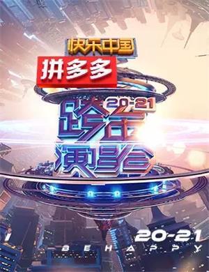湖南-卫视跨年演唱会补款专用