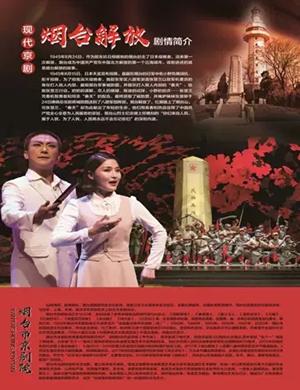 2021京剧《烟台解放》郑州站