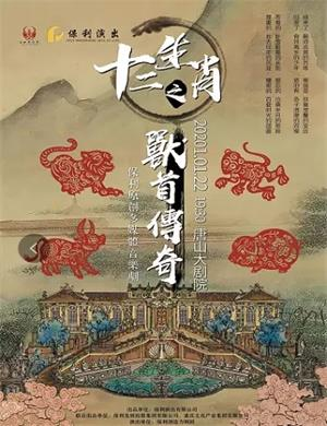 2021音乐剧《十二生肖之兽首传奇》唐山站
