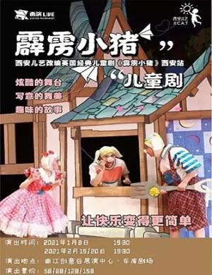 2021儿童剧《霹雳小猪》西安站