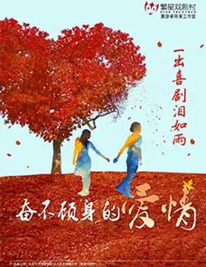 2021喜剧《奋不顾身的爱情》天津站