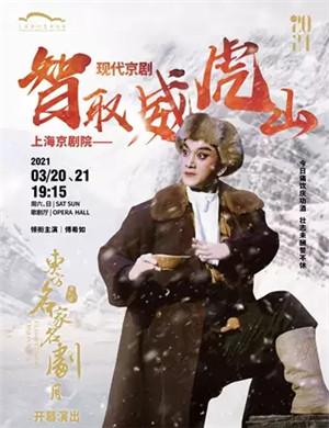 2021京剧《智取威虎山》上海站