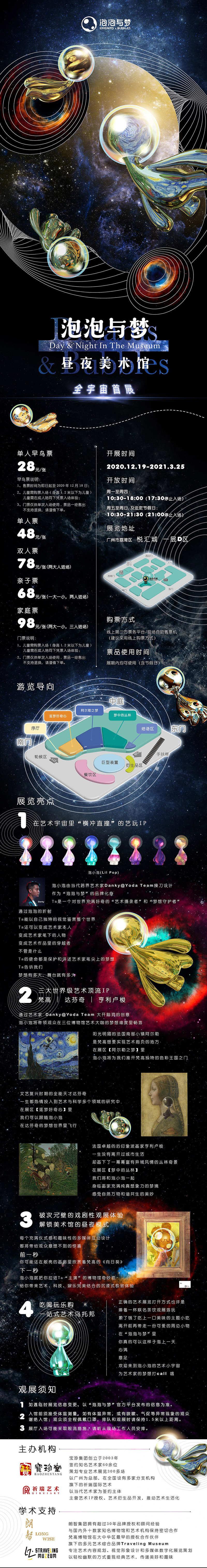 2020泡泡与梦|昼夜美术馆-广州站