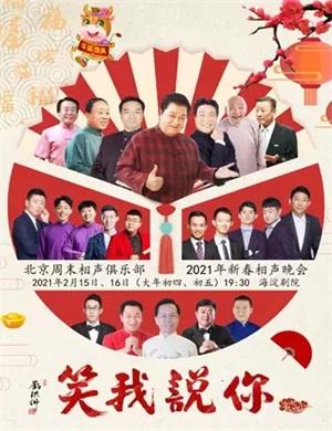 2021北京周末相声俱乐部相声晚会