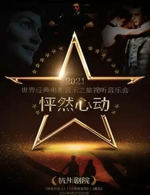 2021怦然心动世界经典电影音乐之旅杭州音乐会