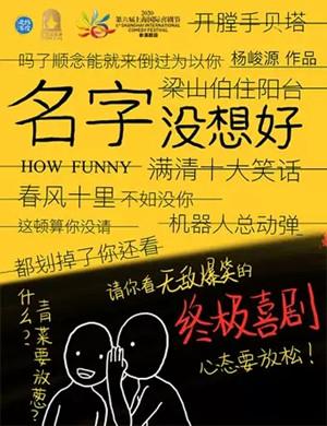 2021喜剧名字没想好上海站