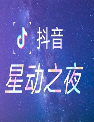 北京抖音星动之夜
