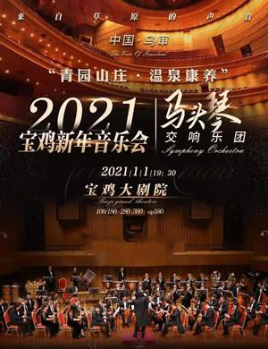2021中国乌审马头琴交响乐团宝鸡音乐会