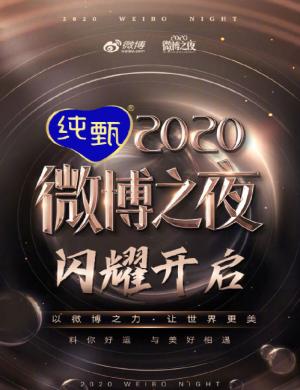 2021上海微博之夜