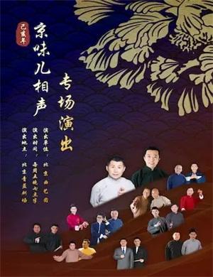 2020北京曲艺团相声专场北京站