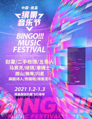 南昌缤果音乐节