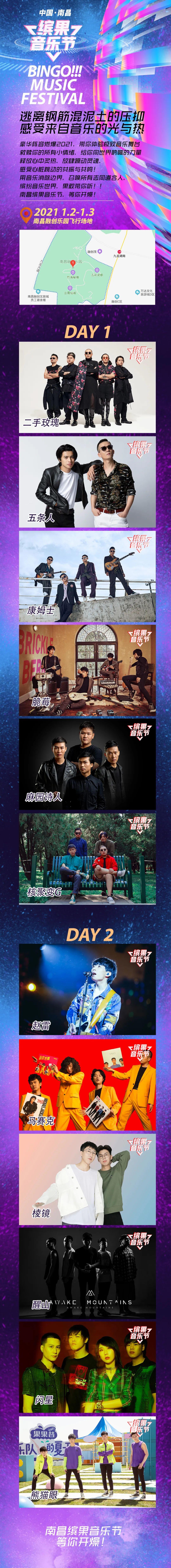2021缤果音乐节-南昌站