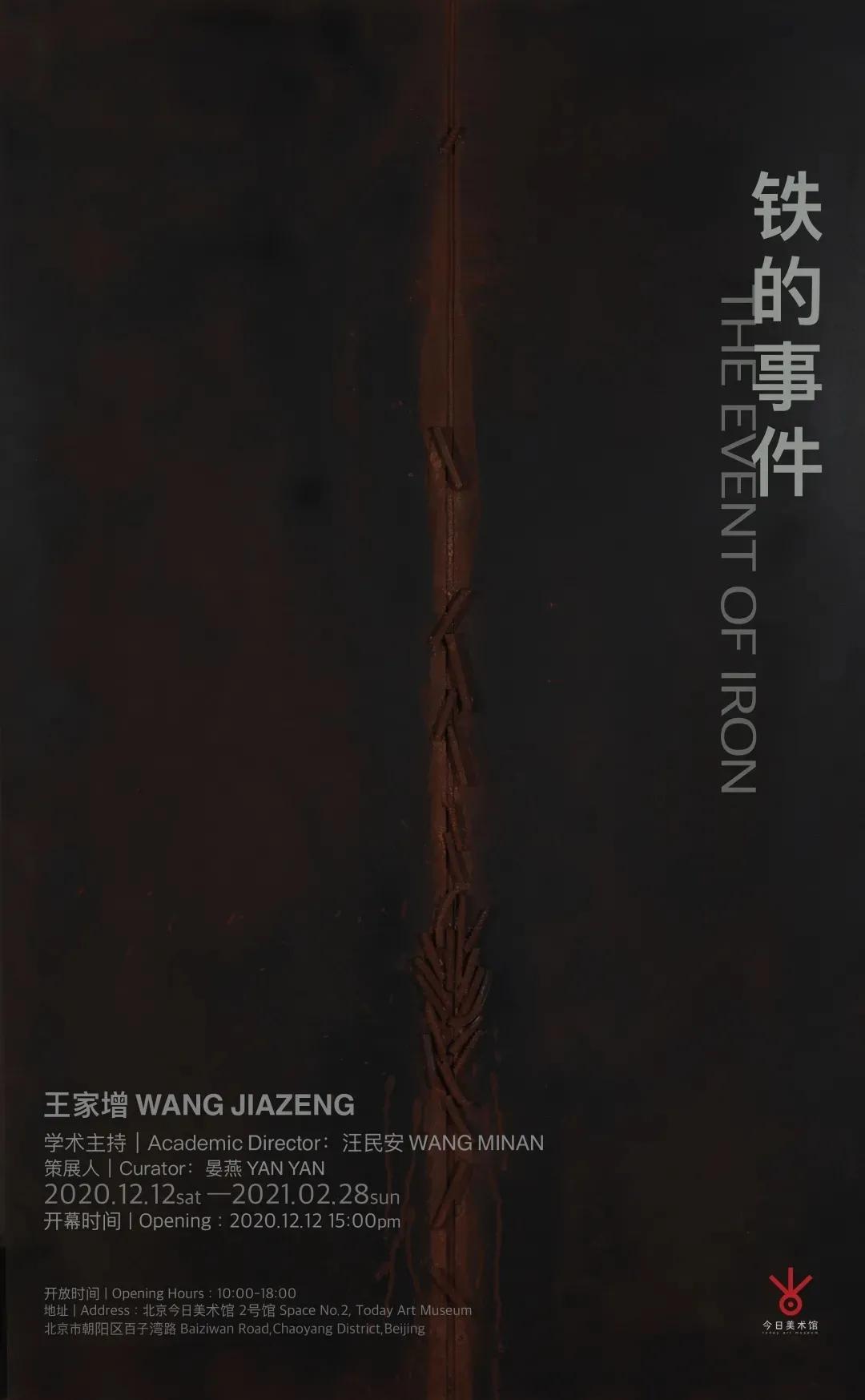 2020王家增:铁的事件-北京站