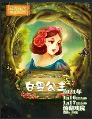 2021童话剧《白雪公主》武汉站