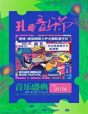 2021青岛孔雀音乐节