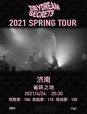 2021白日密语济南演唱会