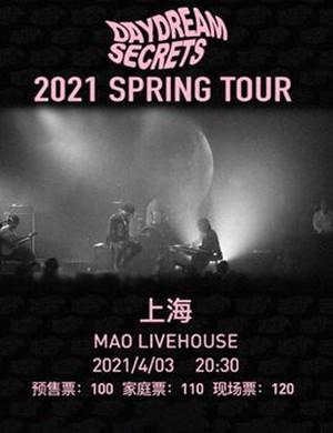 2021白日密语上海演唱会