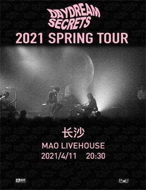 2021白日密语长沙演唱会