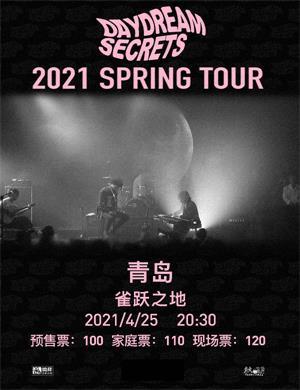 2021白日密语青岛演唱会