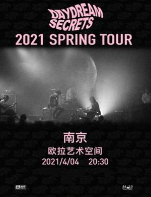 2021白日密语南京演唱会