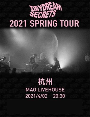 2021白日密语杭州演唱会